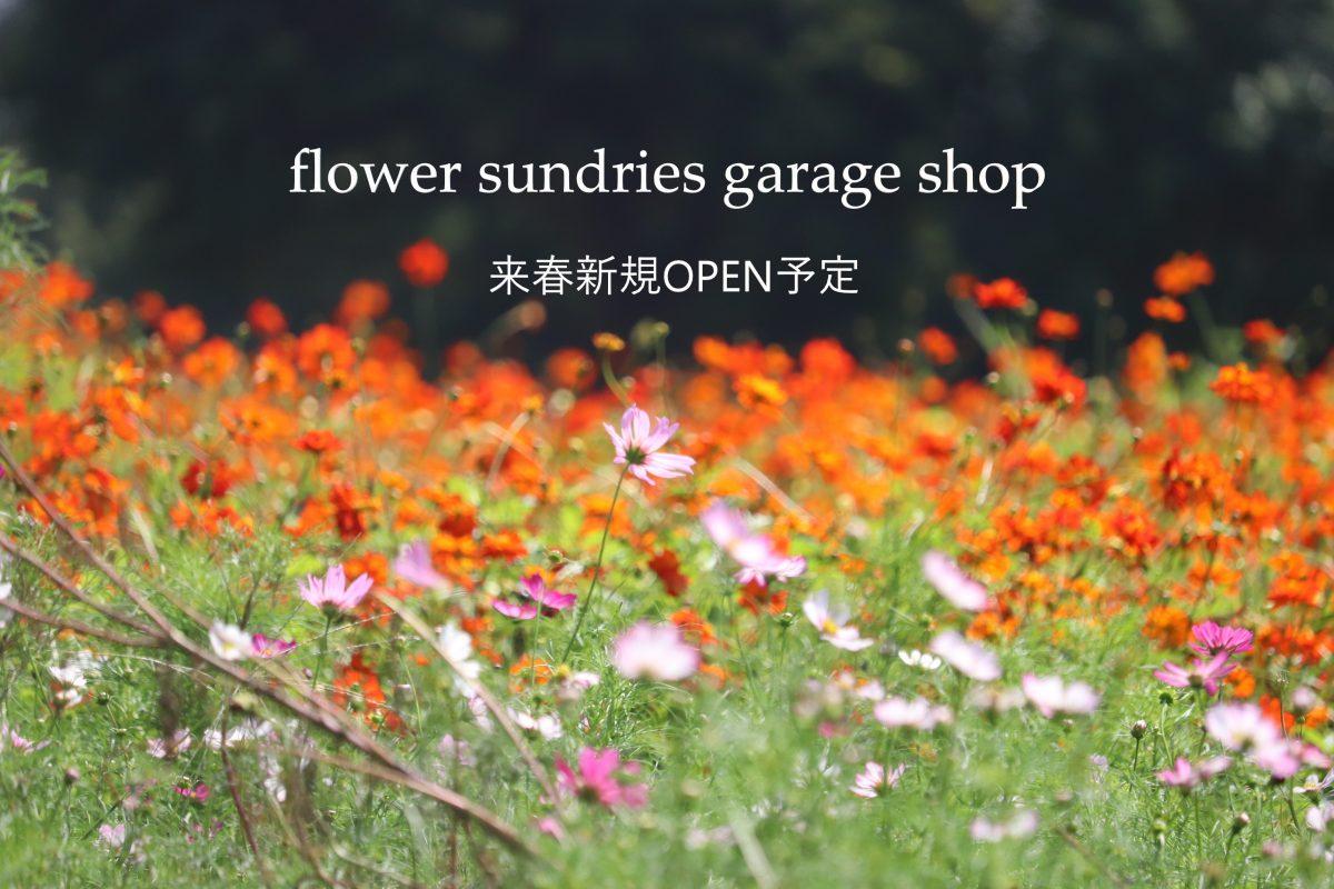 Flower Sundries Blog 〈フラワーサンドリーズ総合ブログ〉